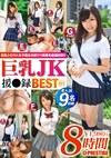 巨乳JK 援●録 BEST 01