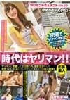 ヤリマンドキュメント ゆめかちゃん(18) 大学生 File.09