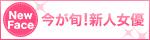 今が旬!★今月の新人女優!