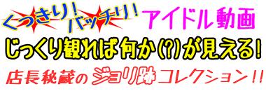 大画面の高画質でくっきり・ばっちり★グラビア動画!