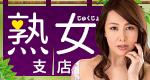 ソクミル熟女支店★選りすぐりの「売(熟)れ筋」熟女作品ばかり集めました!