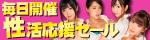【毎日開催】ソクミル性活応援セール!☆人気女優から企画モノ、熟女・人妻の売れ筋まで人気作品が最大66%OFFのお買い得セール!