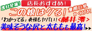 店長イチオシ!『ピュア・スマイル 藤井澪』