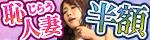 11/3(金)10時まで☆恥じらう人妻!ナンパ・中出し・マッサージ!★【ロータス・プリモ】全作品最大半額セール開催中!