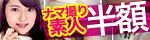 11/24(金)10時まで☆美少女!お姉さん!若妻!★人気のエロいナマ撮り【素人動画】最大半額セール開催中!