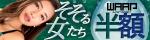 12/1(金)10時まで☆ソソる女たちのエロ~いセックス!★最大半額!【ワープエンタテインメント】全作品対象セール!