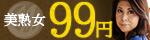11/28(火)10時まで☆五十路・四十路・美熟女!興奮のシチュエーション満載!★1週間限定【メロウムーン】99円セール!