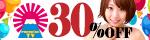 12/13(水)10時まで☆サクっと見れてしかもエロい!【パラダイステレビ】全作品対象30%OFFセール開催中!