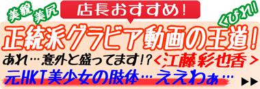 ショップイチオシ!『ヒメゴト19 江藤彩也香』