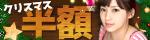 12/26(火)10時まで!☆人気タイトル一挙放出!★今ならお得なソクミル2017クリスマスセール開催中!