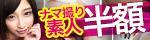 12/20(水)10時まで☆毎週入替!美少女・お姉さん・若妻!★エロくてナマナマしい【素人動画】最大半額セール開催中!