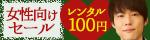12/26(火)10時まで★クリスマスに迎えたい王子様ばかりセレクト!☆GIRL'S CHの女性向け動画100円セール!