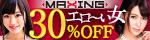 12/29(金)10時まで☆イイ女・エロ~い女が勢ぞろい!【マキシング/MAXING】全作品30%OFFセール開催中!