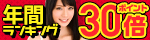 ソクミル2017年間ランキング発表☆1/17(水)10時まで★選出の人気作品【ポイント30倍UP】キャンペーン開催中!