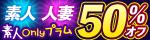 1/22(月)10時まで☆素人・初撮り・中出し!★エロくてゲスい!素人専門メーカー【プラム】全作品半額セール!