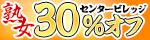 1/19(金)10時まで☆初撮り!近親相姦!センタービレッジの人妻・熟女出演動画全タイトル30%OFFセール開催中!