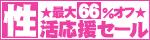 【毎日開催】ソクミル性活応援セール!
