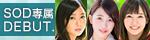 竹田ゆめ・三田杏・小倉由菜【ソクミルxSOD star】専属女優3か月連続デビュー特設ページ
