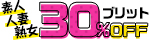 1/26(金)10時まで☆素人・熟女・人妻の「羞恥」動画がズラリ!【ブリット】全作品対象30%OFFセール開催中!