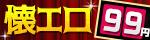 2/2(金)10時まで☆懐かしのオナペットたちが甦る!★99円から見れちゃう懐エロ動画セール開催中!