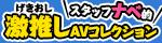 レビュー総数1000本超え!店長よりもAV漬けのナベが文字で推す★見て欲しい作品をピックアップ!