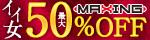 【最大半額】マキシング全作品セール