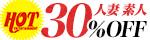 10/12(金)10時まで【セール】人妻・熟女・素人 ホットエンターテイメントのアダルト動画が30%OFF