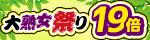 10/20(土)10時まで☆秋の大熟女祭り 熟女動画全品【ポイント19倍】♪