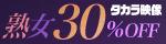 10/26(金)10時まで【熟女・人妻セール】寝取られ 近親相姦…タカラ映像のアダルト動画が30%OFF