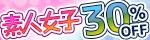 11/2(金)10時まで【セール】美少女・若妻・素人娘 ピーターズ/ピーターズMAXのアダルト動画が30%OFF