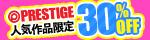 7/30(火)10時まで【セール】人妻・若妻・不倫妻、妄想タイトルなど一週間限定でお買得!