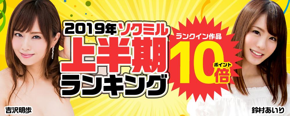 8/1(木)10時まで☆2019上半期ランキング選出作品がポイント10倍!