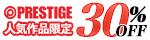 7/23(火)10時まで【セール】人気専属女優出演作に売れ筋の愛人やシロウトさん…エロい美少女&美女が今だけお買得♪