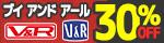 【セール】V&R PRODUCE・V&Rプランニング 期間限定セール