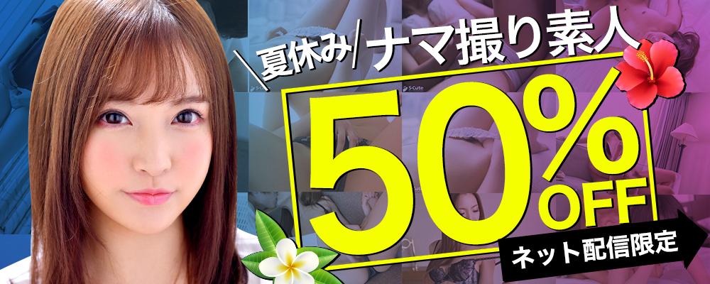 8/12(月)10時まで☆身近なオンナの娘がやっぱり一番エロイッ!人気の素人動画が今だけ50%OFFでお買得♪