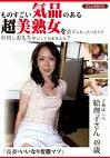 ものすごい気品のある超美熟女を息子になったつもりで中出しおもちゃにしてみませんか? 絵理子さん49歳