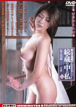 新近親遊戯 続・蔵の中の私 壱 友田真希
