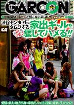 渋谷センター街にタムロする家出ギャルを甘い言葉で騙してハメる!!