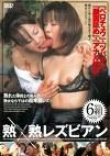 熟×熟 レズビアン 6組