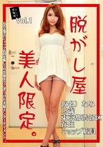 素人騙し撮り 脱がし屋 美人限定 Vol.1