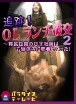 追跡!OLランチ援○(2)~有名企業の女子社員はお昼休みに売○していた!