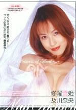修羅雪姫 及川奈央