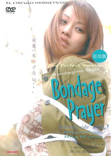ボンデージプレイヤーVol.1[着衣編] 無垢なる祈り 西田美沙