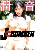 J-cup BOMBER 潤音