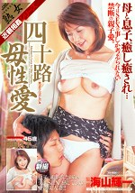 四十路母性愛 中島久子