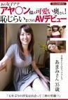 あの女子アナアヤ○ン似の可愛い奥さん!恥じらいまくりのAVデビュー あまみさん 35歳