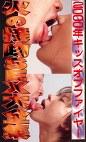2000年キッスオブファイヤー 火の接吻SEX大全集