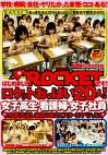 はじめましてROCKETです! ロケットおっぱい20人!女子高生・看護婦・女子社員 巨乳丸出し妄想3本立てスタートスペシャル