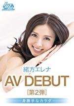 緒方エレナ AV DEBUT[第2弾]~身勝手なカラダ~