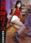 女教師・玲子(24歳) 禁断の美術室